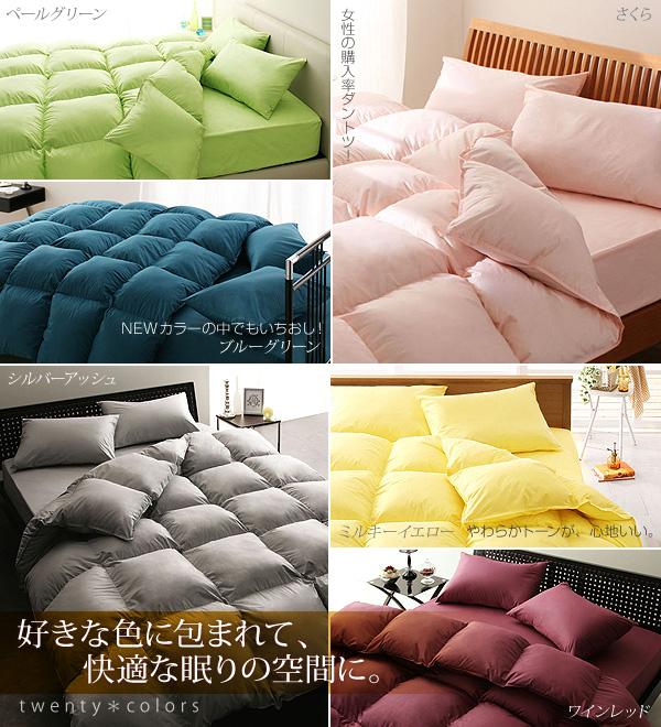 好きな色に囲まれて快適な眠りの空間に